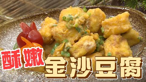 【美食天地】金沙雞蛋豆腐 ft 阿隆師